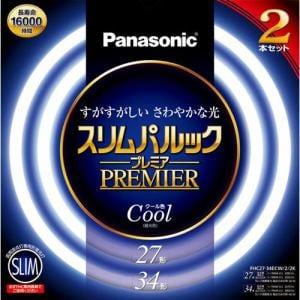 パナソニック FHC2734ECW22K 丸型蛍光灯 スリムパルックプレミア 27形+34形 2本セット(クール色)