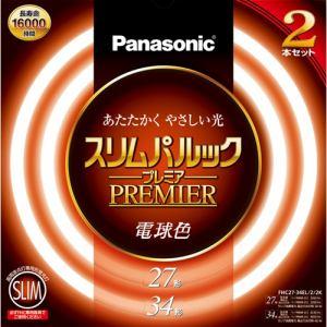 パナソニック FHC2734EL22K 丸型蛍光灯 スリムパルックプレミア 27形+34形 2本セット(電球色)
