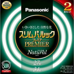 パナソニック FHC2734ENW22K 丸型蛍光灯 スリムパルックプレミア 27形+34形 2本セット(ナチュラル色)