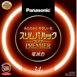 パナソニック FHC34EL2 丸型蛍光灯 スリムパルックプレミア 34形(電球色)