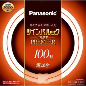 パナソニック FHD100ELL 丸型蛍光灯 ツインパルックプレミア 100形(電球色)
