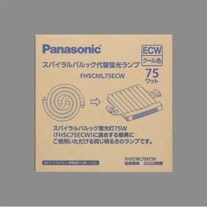 パナソニック FHSCML75ECW スパイラルパルック代替蛍光ランプ 75形(クール色)