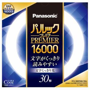 パナソニック FCL30EDW28J パルックプレミア16000 30形(クール色 文字くっきり光)