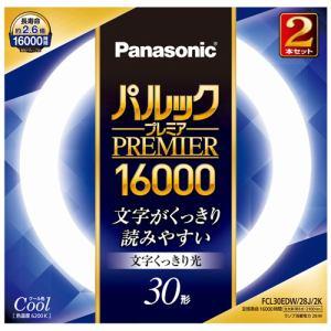 パナソニック FCL30EDW28J2K パルックプレミア16000 30形 2本セット(クール色 文字くっきり光)
