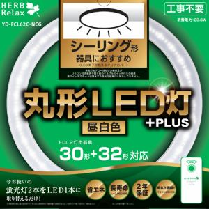 HERBRelax YD-FCL62C・NCG 丸形LED灯 30形+32形シーリング器具向け