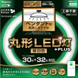 HERBRelax YD-FCL62P・NCG 丸形LED灯 30形+32形ペンダント器具向け
