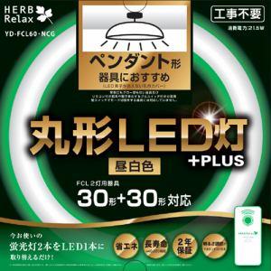 HERBRelax YD-FCL60・NCG 丸形LED灯 30形×2灯ペンダント器具向け