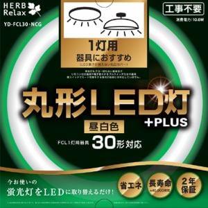 HERBRelax YDF-CL30・NCG 丸形LED灯 30形×1灯器具向け