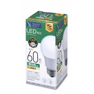 YAMADA SELECT(ヤマダセレクト) LDA7DGEG1 LED電球 60W 昼光色 口金E26