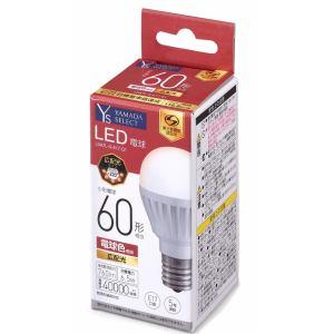 YAMADA SELECT(ヤマダセレクト) LDA7LGE17G1 LED電球 60W 電球色 口金E17