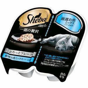 マースジャパンリミテッド  シーバ 一皿の贅沢 とろっとフレーク 厳選お魚ミックス(ツナ・白身魚)  75g