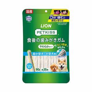 ライオン商事 PETKISS食後の歯みがきガムやわらかタイプ超小型犬-小型犬用 90g(約35本)