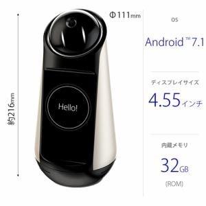 ソニー G1209JP-N コミュニケーションロボット「Xperia Hello!」