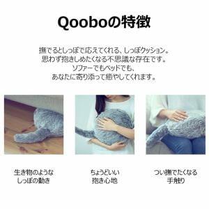 ユカイ工学 Qoobo YE-QB001G グレー / ロボット / しっぽがついたクッション型セラピーロボット