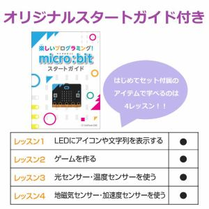 SB C&S micro:bit はじめてセット / MB-A001  ロボット  /  プログラミング基礎学習 / わかりやすい学習教材付き!