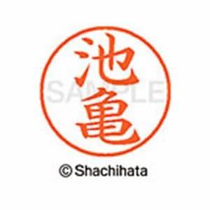 シヤチハタ XL-9 0157  イケガメ ネーム9
