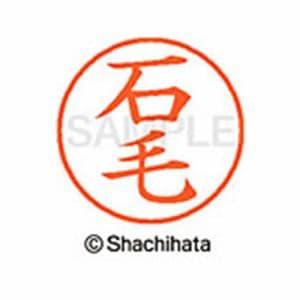 シヤチハタ XL-9 0196  イシゲ ネーム9