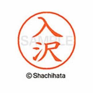 シヤチハタ XL-9 0300  イリザワ ネーム9