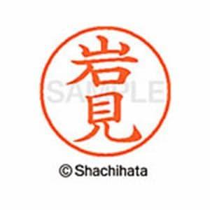 シヤチハタ XL-9 0330  イワミ ネーム9