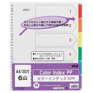 テージー IN-3406 カラーインデックス