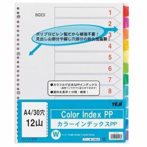 テージー IN-3412 カラーインデックス