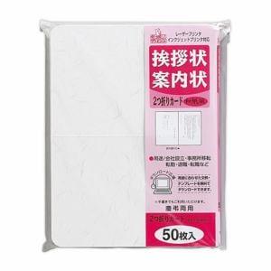 マルアイ 挨拶状 二つ折りカード 50枚 和紙風 GP-A51