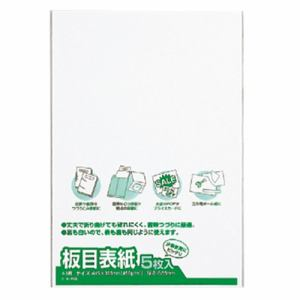 マルアイ ヒヨ-P35 板目表紙 A3判用 5枚パック