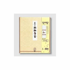 マルアイ シキシ-カ501 掛軸多当 NO.1