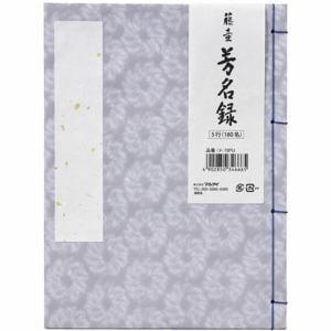 マルアイ メ-73 PU 藤壺 芳名録 No.73 PU