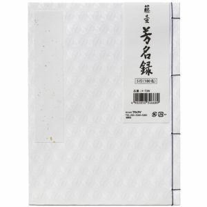 マルアイ メ-73 W 藤壺 芳名録 No.73 W