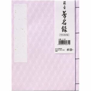 マルアイ メ-75 P 藤壺 芳名録 No.75P