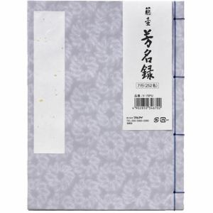 マルアイ メ-75 PU 藤壺 芳名録 No.75 PU