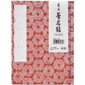 マルアイ メ-75 R 藤壺 芳名録 No.75 R