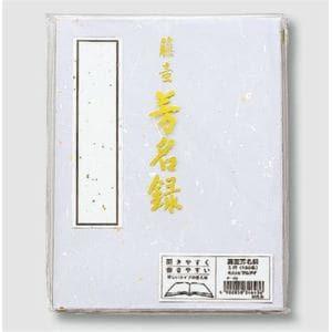 マルアイ メ-45PU 藤壺 芳名録 NO.45 紫