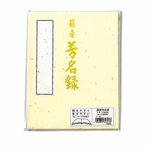 マルアイ メ-45C 藤壺 芳名録 NO.45 クリーム