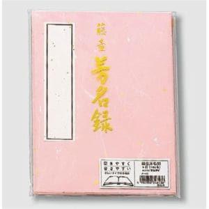マルアイ メ-45P 藤壺 芳名録 NO.45 ピンク