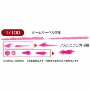 バンダイ  ビルダーズパーツビルダーズパーツHD  1/100  MSエフェクト01