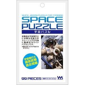 やのまん ジグソーパズル 宇宙パズル ジグソーパズルプチライト99ピース