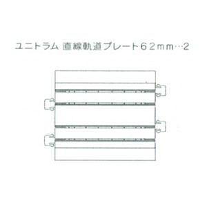 カトー N 40-031 ユニトラム 直線軌道プレート 62mm