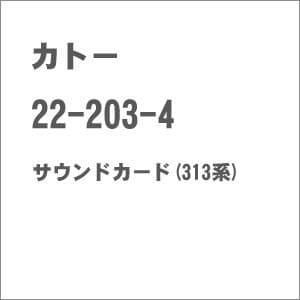 カトー 22-203-4 サウンドカード(313系)