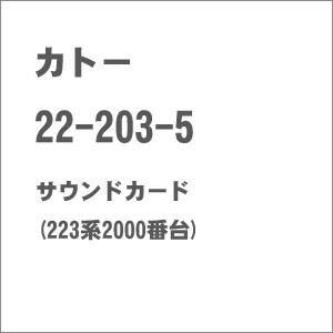 カトー 22-203-5 サウンドカード(223系2000番台)