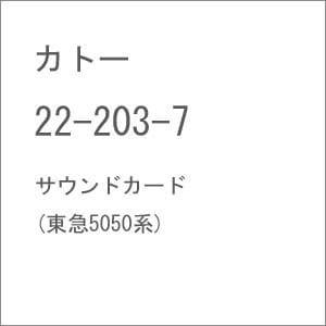 カトー 22-203-7 サウンドカード(東急5050系)