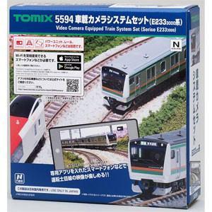 トミックス (再生産)(N) 5594 車載カメラシステムセット (E233 3000系 3両セット)