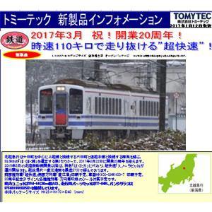 トミーテック (N) 鉄道コレクション 北越急行開業20周年記念 HK100 超快速 2両セット