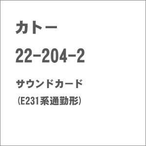 カトー 22-204-2 サウンドカード(E231系通勤形)