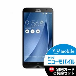 ASUS ZE551ML-GY64S4 LTE対応 SIMフリースマートフォン 「Zenfone 2」 Android 5.0搭載 5.5インチ 64GB (メモリ4GB) グレー&Y.U-mobile ヤマダニューモバイルSIMカード(契約者向け)セット