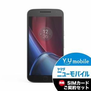 Motorola AP3753AE7J4 SIMフリースマートフォン moto g4PLUS ブラック&Y.U-mobile ヤマダニューモバイルSIMカード(契約者向け)セット