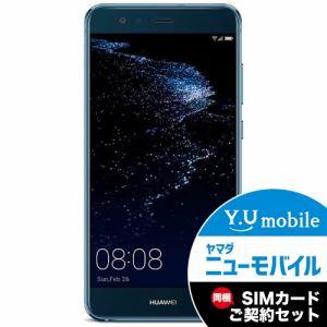 Huawei(ファーウェイ) WAS-LX2J-BLUE 5.2インチ液晶 Android7.0搭載 SIMフリースマートフォン 「P10 lite」 サファイアブルー&Y.U-mobile ヤマダニューモバイルSIMカード(契約者向け)セット