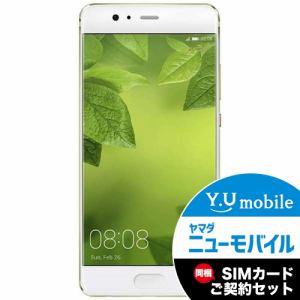 Huawei(ファーウェイ) VKY-L29-GREEN 5.5インチ液晶 Android7.0搭載 SIMフリースマートフォン 「P10 Plus」 グリーナリー&Y.U-mobile ヤマダニューモバイルSIMカード(契約者向け)セット