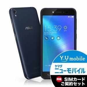 ASUS ZB501KL-BK16 SIMフリースマートフォン ZenFone Live (ZB501KL) ネイビーブラック&Y.U-mobile ヤマダニューモバイルSIMカード(契約者向け)セット